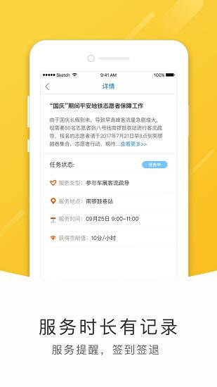 地铁志愿者 V1.2.4 安卓版截图3