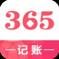 记账365 V1.0.5 安卓版
