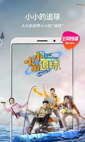 芒果TV手机版 V6.5.8 安卓最新版截图3