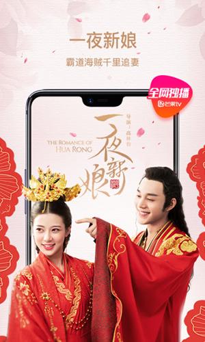 芒果TV手机版 V6.5.8 安卓最新版截图5