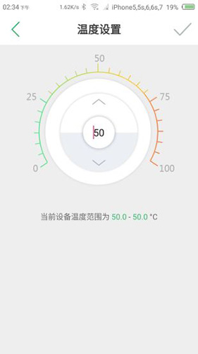 暖通物联 V1.2.1 安卓版截图5
