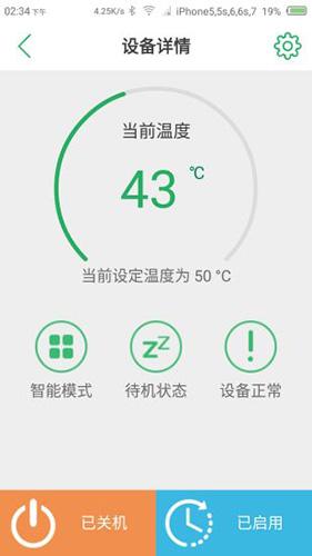 暖通物联 V1.2.1 安卓版截图4