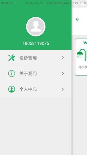 暖通物联 V1.2.1 安卓版截图2