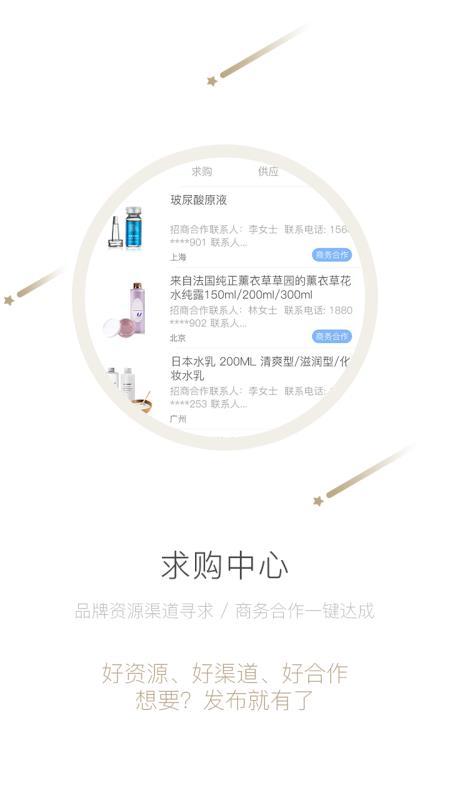 智贸趋美妆 V2.1.1 安卓版截图4