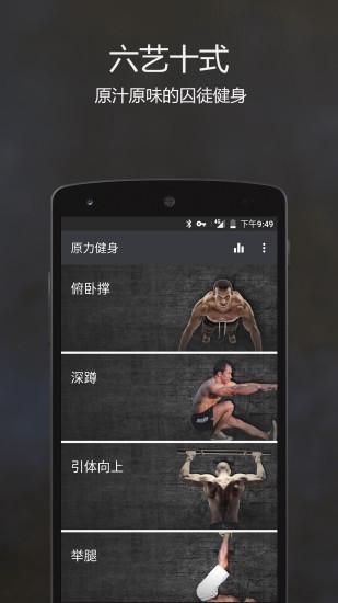 原力囚徒健身 V0.9.4 安卓版截图1