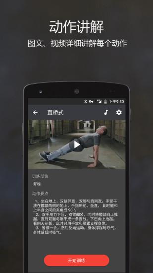原力囚徒健身 V0.9.4 安卓版截图2
