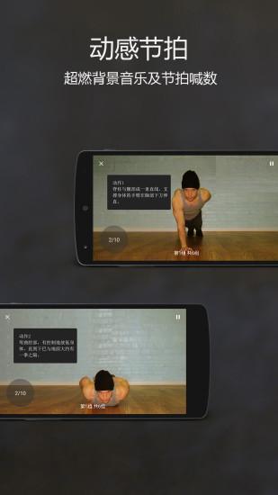 原力囚徒健身 V0.9.4 安卓版截图3