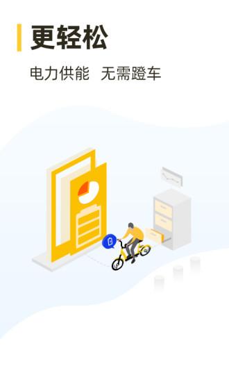 松果出行 V5.8.2 安卓最新版截图3