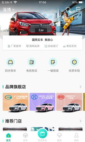 e车购 V1.6.5 安卓版截图2