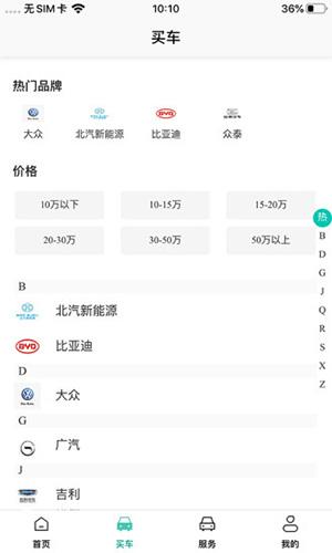 e车购 V1.6.5 安卓版截图3
