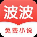 波波小说 V2.0.06 安卓版