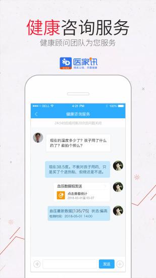 医家讯 V7.0.2 安卓版截图3