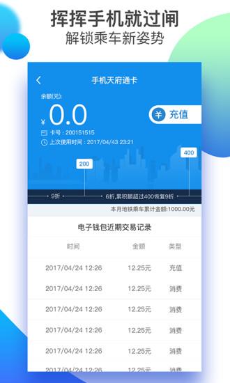 天府通 V3.5.0 安卓最新版截图4