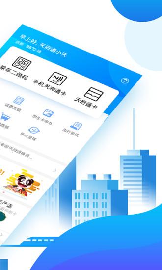 天府通 V3.5.0 安卓最新版截图2
