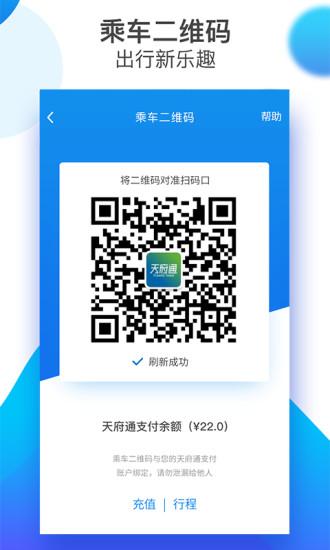 天府通 V3.5.0 安卓最新版截图3