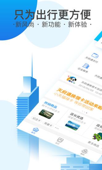 天府通 V3.5.0 安卓最新版截图1