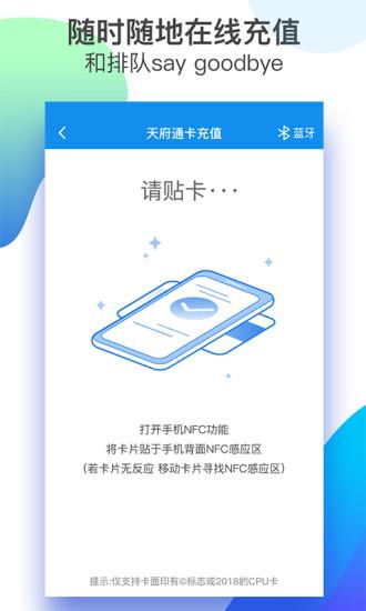 天府通 V3.5.0 安卓最新版截图5