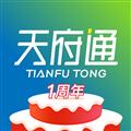 天府通 V2.8.6 安卓版