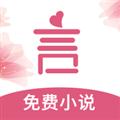 言情控小说手机版 V5.0.1 安卓版
