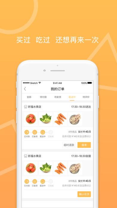 菜城生鲜 V2.4.0.6.2 安卓版截图4