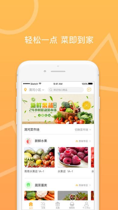 菜城生鲜 V2.4.0.6.2 安卓版截图1