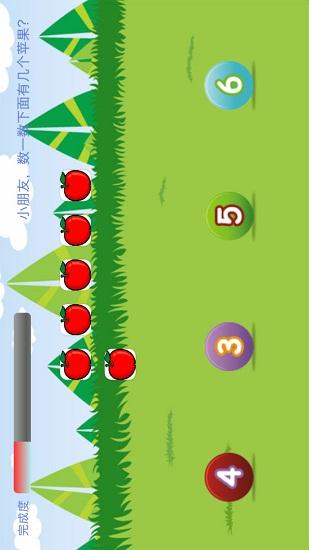 儿童学习天地 V3.3.0 安卓版截图2