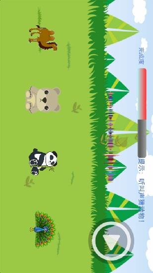 儿童学习天地 V3.3.0 安卓版截图3