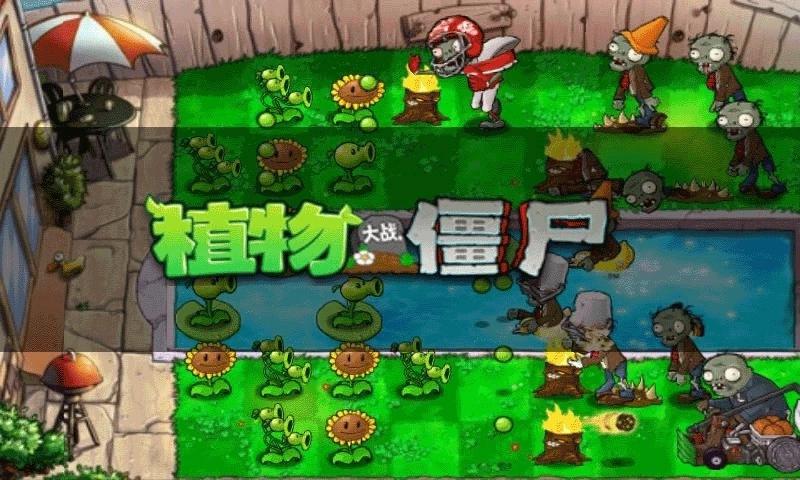 植物大战僵尸1国际版无限钻石版 V1.3 安卓版截图1