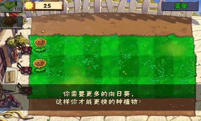 植物大战僵尸1国际版无限钻石版 V1.3 安卓版截图2