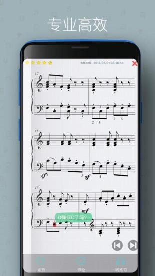 音熊钢琴陪练 V1.1.6.4 安卓版截图1