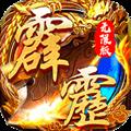 霹雳决龙战沙场无限版 V1.0 苹果版