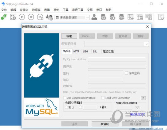 SQLyog企业版注册码生成器