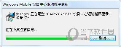 Windows Mobile设备中心