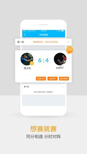 网球班 V2.8.0 安卓版截图1