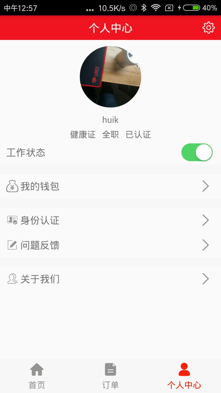 大百骑手 V1.11.3 安卓版截图1