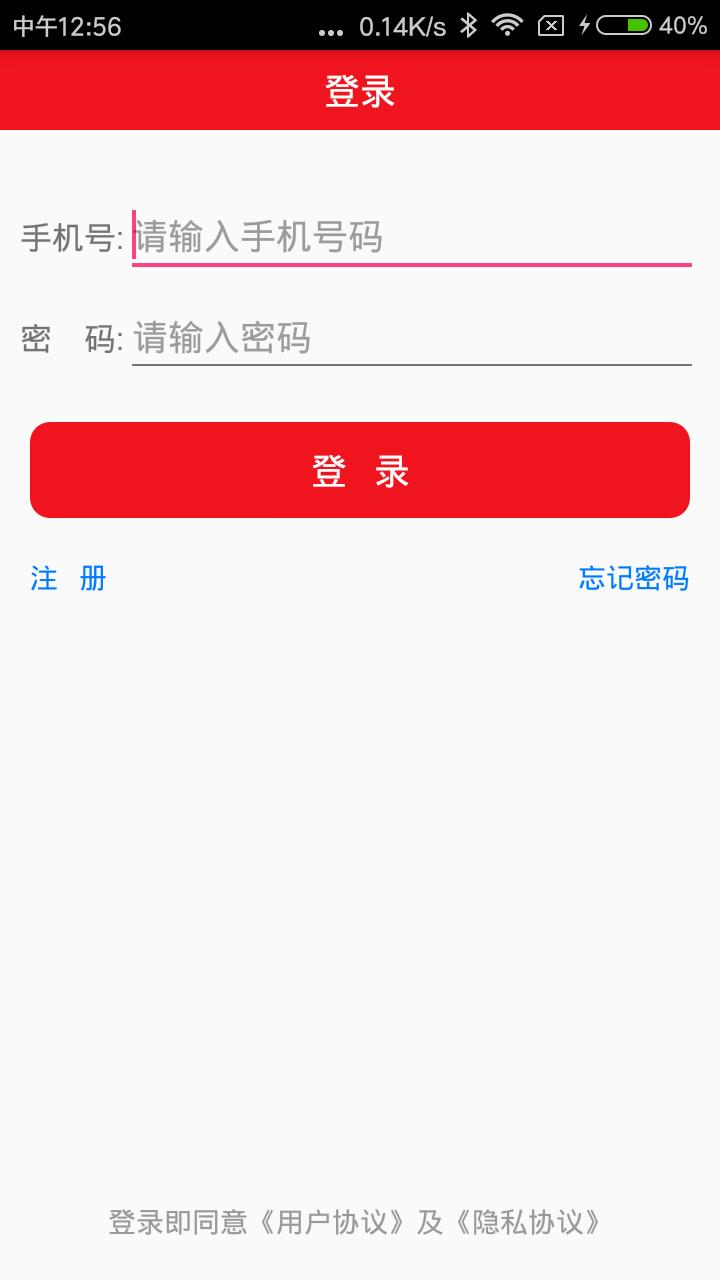 大百骑手 V1.11.3 安卓版截图2