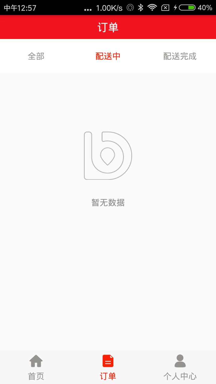 大百骑手 V1.11.3 安卓版截图4