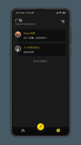 纸塘日记 V1.3.1 安卓版截图2