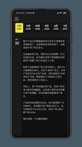 纸塘日记 V1.3.1 安卓版截图3