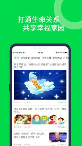 美乐爱 V3.2.6 安卓版截图5