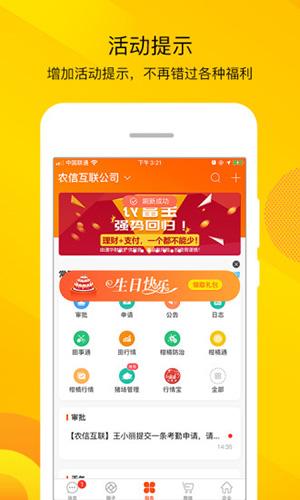 智农通 V5.1.1 安卓版截图3