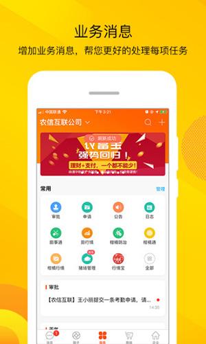 智农通 V5.1.1 安卓版截图4