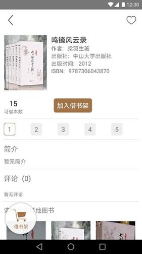 杨浦书界手机版 V1.10 安卓版截图4
