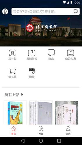杨浦书界手机版 V1.10 安卓版截图1