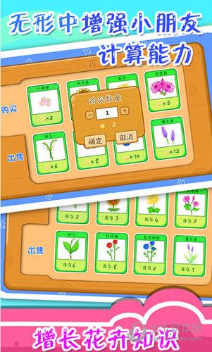 儿童宝宝植物乐园游戏