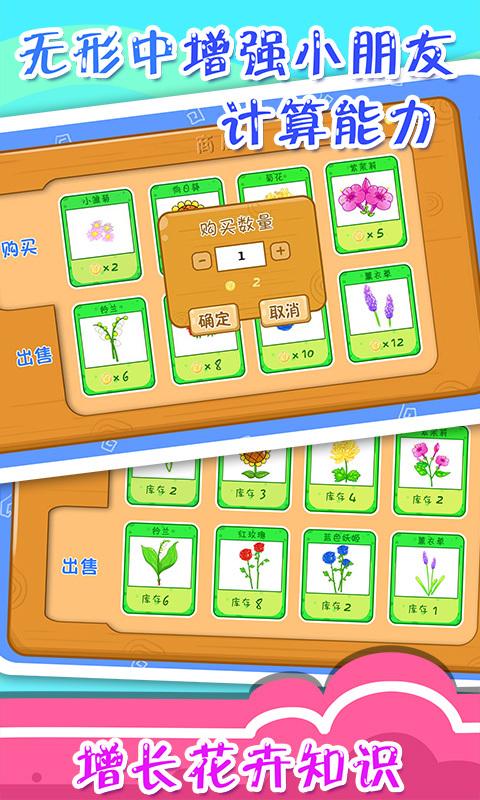 儿童宝宝植物乐园 V28.6 安卓版截图1