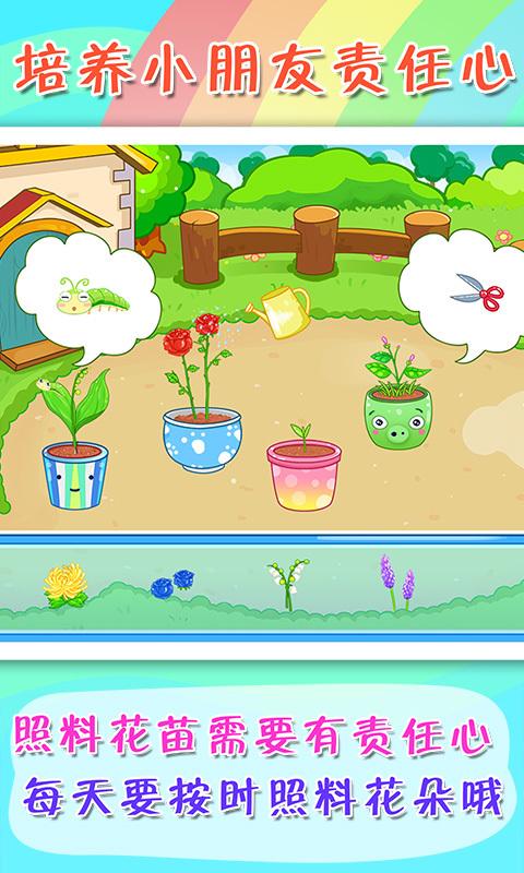儿童宝宝植物乐园 V28.6 安卓版截图2