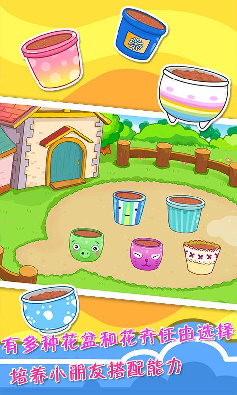 儿童宝宝植物乐园 V28.6 安卓版截图3