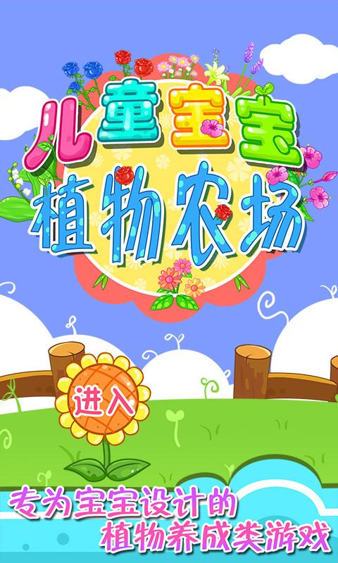 儿童宝宝植物乐园 V28.6 安卓版截图5