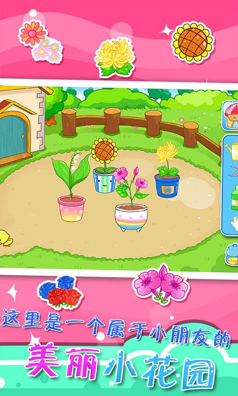 儿童宝宝植物乐园 V28.6 安卓版截图4